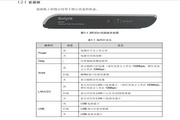 华三交换机BR304+4形说明书