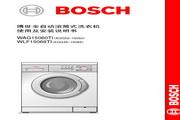 博世 XQG45-15068全自动滚筒洗衣机 使用及安装说明书
