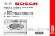 博世 WVG24469TI全自动滚筒洗衣干衣机 使用及安装说明书