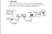 华硕USB接口ADSL调制解调器型使用说明书
