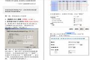 华硕交换机AAM6000EV型使用说明书