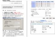 华硕交换机AAM6000Z1型使用说明书