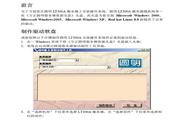 方正科技服务器圆明LT300A型说明书