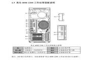 方正科技服务器美仑4000 2200型说明书.