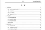 晓磊LEI5000-5R5-GB-3变频器说明书