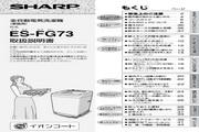 SHARP ES-FG73全自动洗衣机 说明书