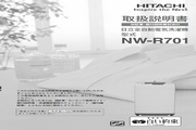 日立 NW-R701洗衣机 说明书