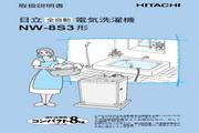 日立 NW-8S3电动洗衣机 说明书