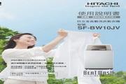 日立 SF-BW10JVN洗衣机 说明书