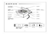 三星 XQB52-20全自动洗衣机 说明书