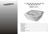 三星 XQB50-21D全自动洗衣机 说明书