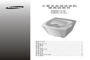 三星 XQB52-21DC全自动洗衣机 说明书