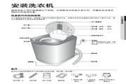 三星 XQB30-B85Q全自动洗衣机 使用说明书