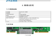 方正科技服务器1068E SAS型说明书