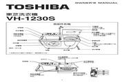 东芝 VH-1230S洗衣机 使用说明书