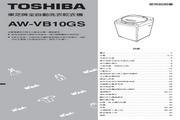 东芝 AW-VB10GS全自动洗衣机 使用说明书