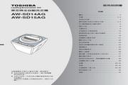 东芝 AW-SD15AG全自动洗衣机 使用说明书