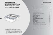 东芝 AW-SD14AG全自动洗衣机 使用说明书