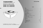 东芝 AW-G1290S全自动洗衣机 使用说明书