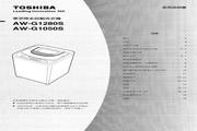 东芝 AW-G1280S全自动洗衣机 使用说明书