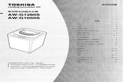 东芝 AW-G1050S全自动洗衣机 使用说明书