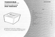 东芝 AW-B808S全自动洗衣机 说明书