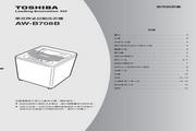 东芝 AW-B708B全自动洗衣机 使用说明书