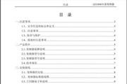 晓磊LEI5000-030-G-3变频器说明书