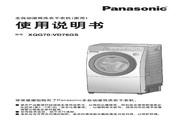 松下 滚筒洗衣机XQG70-VD76GS 使用说明书