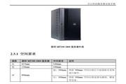 方正科技服务器MT200 1800型说明书