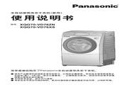 松下 滚筒洗衣机XQG70-VD76XS 使用说明书