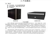 方正科技服务器MT100 2200型说明书