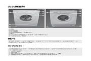 惠而浦 11内置式二合一洗衣干衣机 用户手册