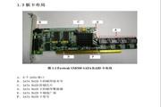 方正科技服务器FASTTRAK SX8300型说明书