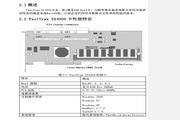 方正科技服务器FASTTRAK SX4000型说明书