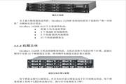 方正科技服务器SecuBays 2120SR型说明书
