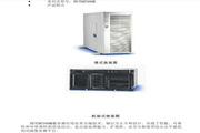 方正科技服务器YMMT500B_100型说明书
