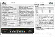 惠而浦 VS884F叶轮式洗衣机 用户手册
