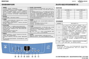 惠而浦 MS873FP波轮式洗衣机 说明书