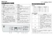 惠而浦 JS855FP波轮式洗衣机 用户手册