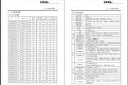 晓磊LEI2005-3-110变频器说明书