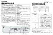 惠而浦 JS854F波轮式洗衣机 用户手册