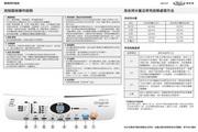 惠而浦 BS871FP波轮式洗衣机 用户手册