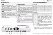 惠而浦 BS870F波轮式洗衣机 用户手册