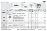 惠而浦 AWU658嵌入式二合一洗衣干衣机 说明书