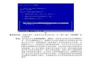 方正科技服务器YMMT300 2200型说明书