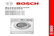 博世 XQG52-20268全自动滚筒式洗衣机 使用及安装说明书