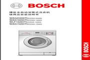 博世 WAG16260TI全自动滚筒式洗衣机 使用及安装说明书