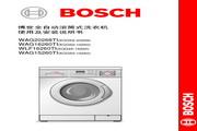 博世 WAG15260TI全自动滚筒式洗衣机 使用及安装说明书