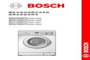 博世 XQG52-15260全自动滚筒式洗衣机 使用及安装说明书
